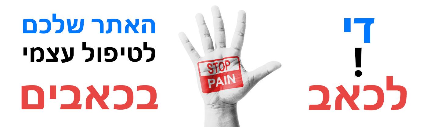 די לכאב – טיפים, תרגילים וסרטונים להקלה על כאבים