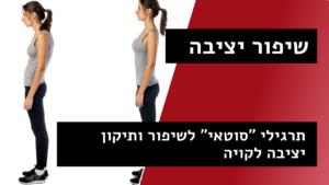 שיפור יציבה, תיקון יציבה – סוטאי – תרגילים לשיפור יציבה